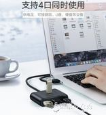 usb3.0分線器擴展器多接口轉換高速type-c手機筆記本電腦一拖四多功能孔【東京衣秀】