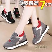 2020新款韓版百搭秋季內增高跟運動女單鞋休閒旅游跑步鞋板鞋「時尚彩紅屋」