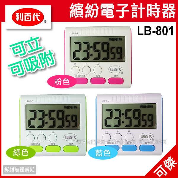 可傑 LIBERTY 利百代 多功能電子計時器 LB-801 繽紛多彩 大字幕 可站立可吸附 響亮鈴聲提醒