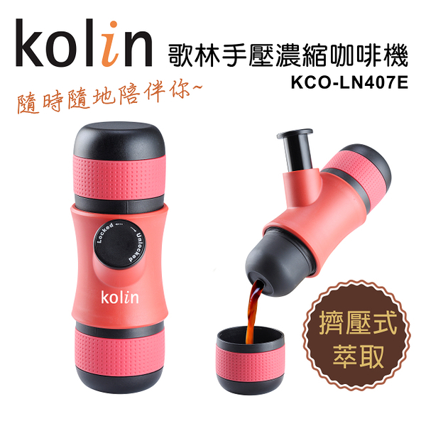 【歌林】便攜式手壓濃縮咖啡機 KCO-LN407E 保固免運