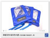 【促銷特賣】 伸縮型 防水袋/防水套 (可放手機/相機/證件/卡片等物品)(單一入)