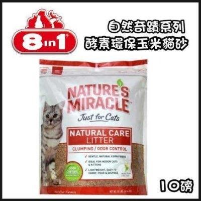 *WANG*【四包免運組】美國8in1 自然奇蹟 《53107酵素環保玉米貓砂》10磅