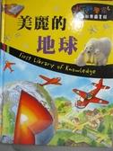 【書寶二手書T1/少年童書_MGM】美麗的地球_小小科學家知識?蒙圖書館