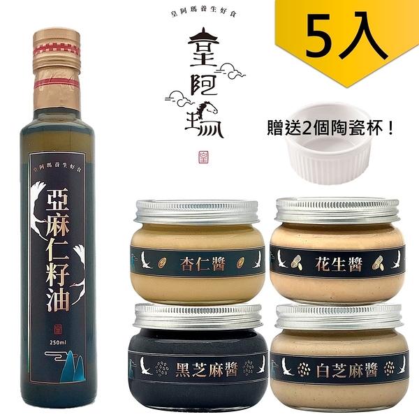 皇阿瑪-黑芝麻醬+白芝麻醬+花生醬+杏仁醬 300g/瓶+亞麻仁籽油250ml/瓶 (共5入) 贈送2個陶瓷杯!