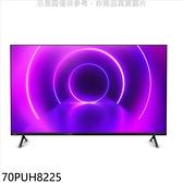 飛利浦【70PUH8225】70吋4K聯網Android9.0電視(無安裝)