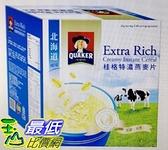 [COSCO代購] W78299 桂格北海道風味特濃燕麥 42 公克 * 48 包
