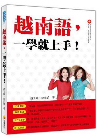 越南語,一學就上手!(隨書附贈作者親錄標準南、北越發音 朗讀MP3)