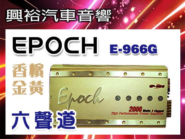 【EPOCH】六聲道車用擴大機E-966G*AMP擴大器2000W