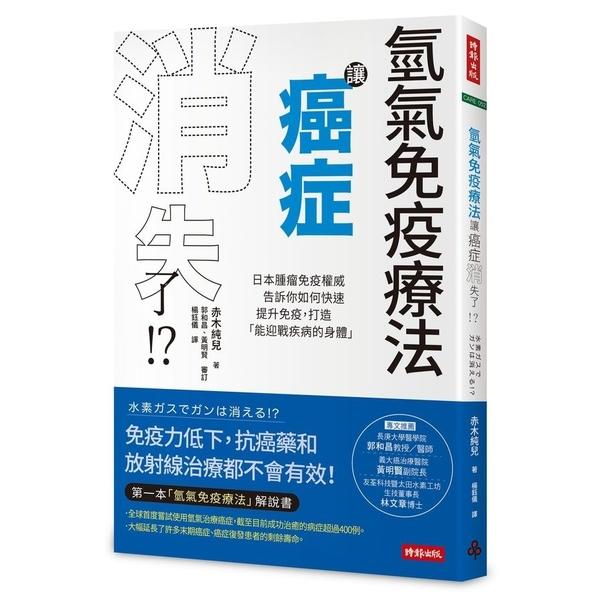 氫氣免疫療法讓癌症消失了(日本腫瘤免疫權威告訴你如何快速提升免疫.打造能迎戰疾病的身體)