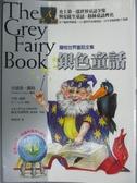 【書寶二手書T4/兒童文學_GPP】銀色童話_安德魯.蘭格