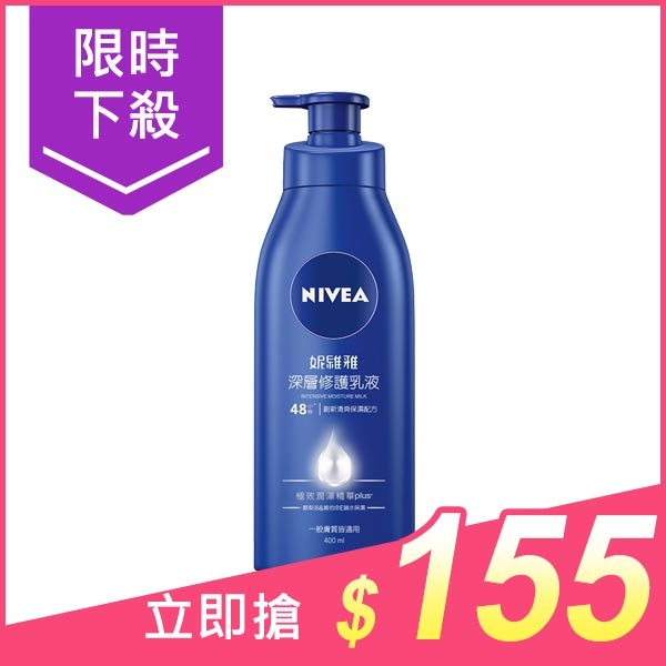 NIVEA 妮維雅 深層修護乳液(400ml)【小三美日】$169