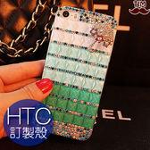 HTC U19e U12+ U12 life Desire12s U11+ EYEs UUltra 雨傘漸變 水鑽殼 保護殼 手機殼 漸變 方塊