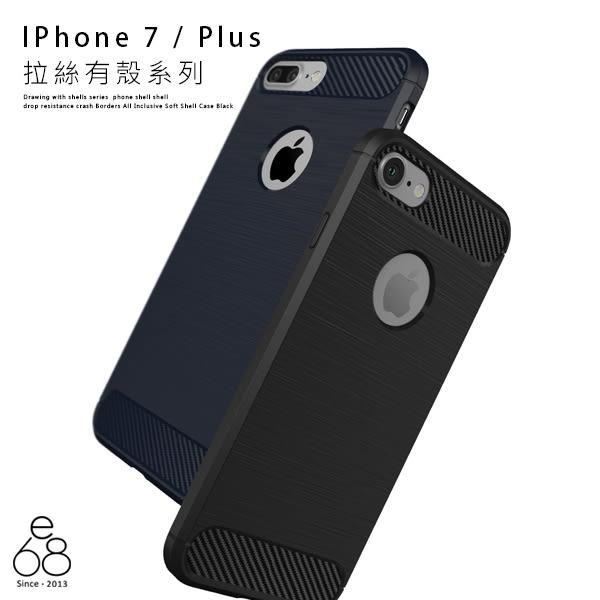 拉絲 有殼系列 iPhone 7 8 / 7 Plus 8PLUS 手機殼 防摔殼 防撞邊框 全包 軟殼 保護殼 黑色