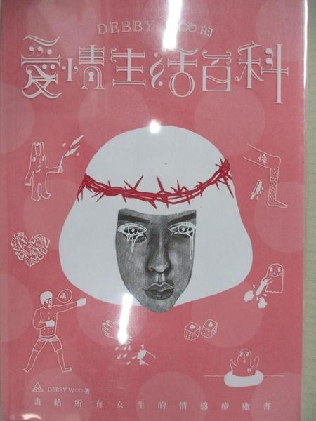 【書寶二手書T5/繪本_IMP】Debby W∞的愛情生活百科-畫給所有女生的情感療癒書_Debby W∞