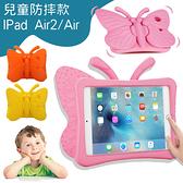 iPad Air2 Air 蝴蝶 平板殼 兒童防摔平板殼 防摔 平板套 支架 防摔殼