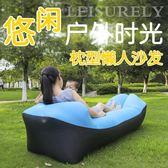 充气沙發床 戶外懶人沙發午休床沙灘空氣沙發野營折疊充氣睡袋單人氣墊沙發 霓裳細軟