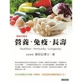 營養免疫長壽(暢銷珍藏版)