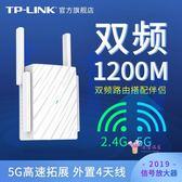信號擴大器 TP-LINK 5G信號放大器WiFi增強器家用無線網絡中繼高速