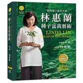 林惠蘭種子盆栽藝術(攝影典藏禮盒版)