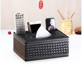 面紙盒創意紙巾盒抽紙盒茶几客廳遙控器收納盒家用餐巾紙抽盒簡約可愛木