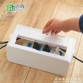 插座電線收納盒插線板收納盒塑料集線盒排插收納整理盒桌面理線器 科炫數位