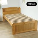 床 床架 單人床架 木床架【L0039】矢川簡約木系單人床架附插座 收納專科