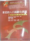 【書寶二手書T1/社會_EEY】東亞的人口高齡化問題:21世紀的挑戰與政策發展_Tsung-His Fu