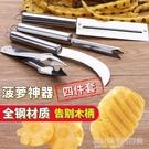 削菠蘿神器不銹鋼削皮器切菠蘿刀具去眼夾子三角水果挖眼去皮彎刀 設計師生活百貨