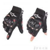 摩托車騎行手套夏季薄款透氣騎士裝備  伊鞋本铺