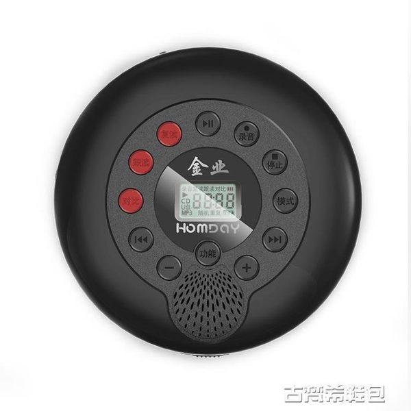 CD機 CD機復讀機便攜CD播放機walkman迷你MP3充電學生英語cd機隨身聽 古梵希DF
