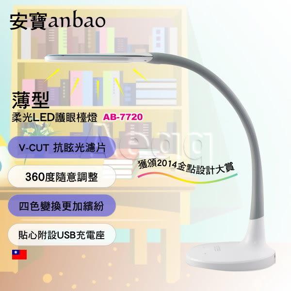 豬頭電器(^OO^) - anbao 安寶 薄型LED護眼檯燈【AB-7720】