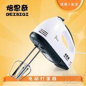 迷你大功率電動家用手持和面攪拌烘培打蛋機 SQ4799『科炫3C』