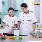 廚師服透氣餐廳飯店廚師服務員工作服短袖服裝男女 格蘭小舖
