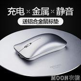 無線滑鼠 鋁合金無線滑鼠可充電式藍牙雙模電池靜音無聲電腦辦公 momo衣櫥