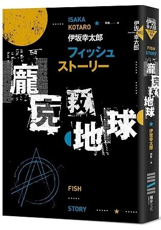 Fish Story 龐克救地球(經典回歸版)