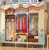 衣柜簡易布衣柜鋼管加粗加固組裝雙人大號牛津布藝衣櫥收納柜子艾美時尚衣櫥igo