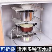下水槽置物架304不銹鋼鍋架櫥櫃瀝碗架廚房隔層收納架冰櫃儲物架 居樂坊生活館YYJ