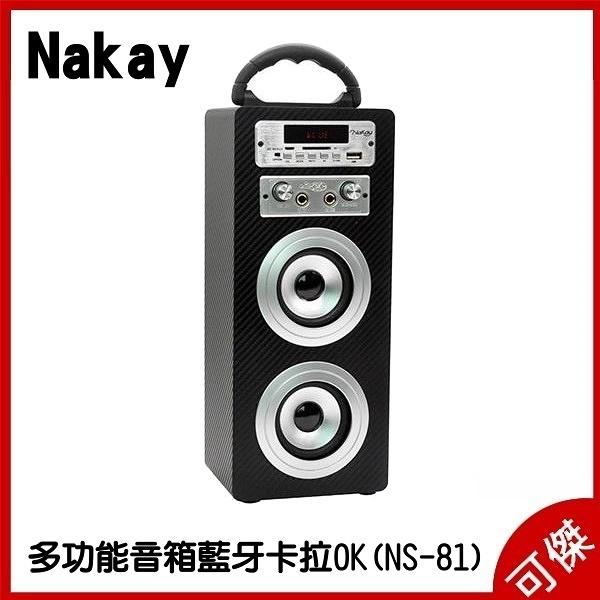 NAKAY 多功能音箱藍牙卡拉OK (NS-81) 音箱/音響 高級木質箱體 三種功能模式 紅外線遙控器 限宅配