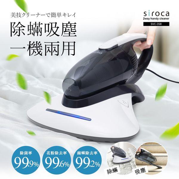 日本Siroca 塵蹣吸塵器 SVC-358 塵?機 ★買就送法國特福玻璃保鮮盒 2.0L★