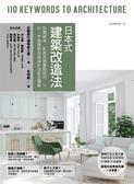 日本式建築改造法:耐震補強、節能改造重點技巧╳RC、木造建築改造設計流程全圖解..