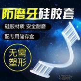 牙套防磨牙成人咬合墊夜間睡覺保護套透明硅膠磨牙套 新年禮物