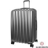 28吋絕色流線行李箱 28吋行李箱 28吋硬殼行李箱 ALAIN DELON亞蘭德倫(灰色) 淘樂思