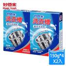 妙管家-洗衣槽專用清潔劑150gx4*2...