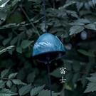 日本創意和風金屬冥想風鈴復古裝飾日式鑄鐵風鈴男風鈴掛飾臥室 小明同學