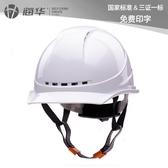 安全帽 海華A3F型高強度ABS安全帽 工地施工勞保透氣電力工程帽 免費印字 宜品
