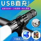 夜騎T6自行車燈前燈USB充電強光燈LED手電筒山地車燈騎行裝備配件 快速出貨