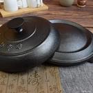 鑄鐵餅折鍋攤黃兒鍋加厚無涂層老式煎餅鏊子耨耨鍋烙糕餑餑烙餅鍋 【全館免運】