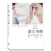【停看聽音響唱片】【DVD】逆光飛翔