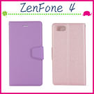 Asus ZenFone4 ZE554KL 5.5吋 蠶絲紋皮套 磁扣手機套 可插卡保護殼 側翻手機殼 錢包款保護套 支架