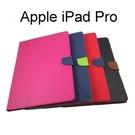 Apple iPad Pro 12.9吋 平板 側翻撞色皮套